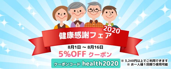 健康感謝フェア2020